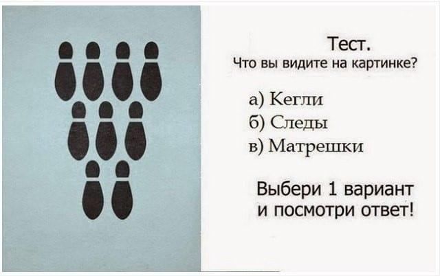 Психологические тесты по картинкам с ответами для женщин