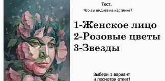 психологический тест на характер человека